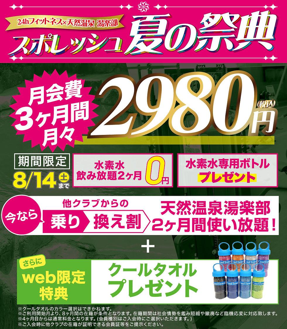 スポレッシュ太田_210801CPweb限定特典.jpg