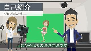 自己紹介アニメーション