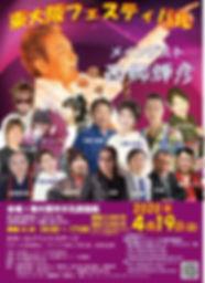 東大阪フェスティバル-表面.jpg