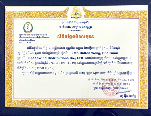 SW Certificate Donation 2.bmp