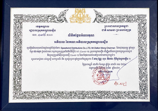 SW Certificate Donation.bmp