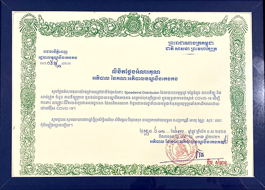 SW Certificate Donation 1.bmp