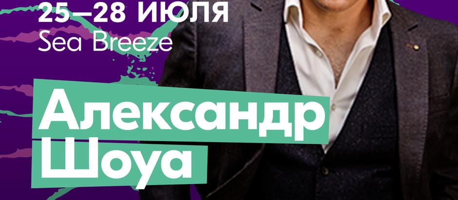 Жара 2019 Александр Шоуа Баку