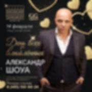 alexandr-shoua-afisha-14-02-20.jpeg