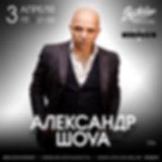 alexander-shoua-afisha-2020-april.jpeg