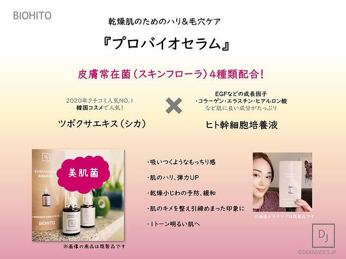 プロバイオティクス美容液「バイオヒトセラムPRO」.jpg