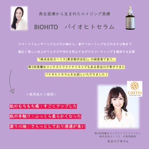 会社経営者であり第3回美魔女ファイナリストでもある長谷川夕希子さまにバイオヒトセラムをお試しいただきました!