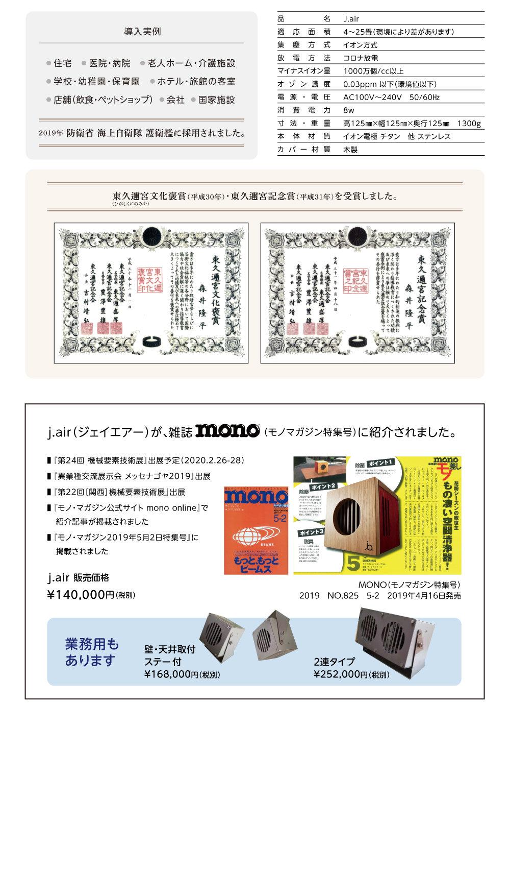 J_air_web_4_1.jpg