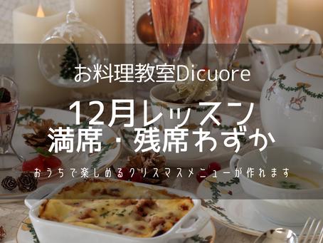 【空き状況】12月レッスン満席、残わずか!