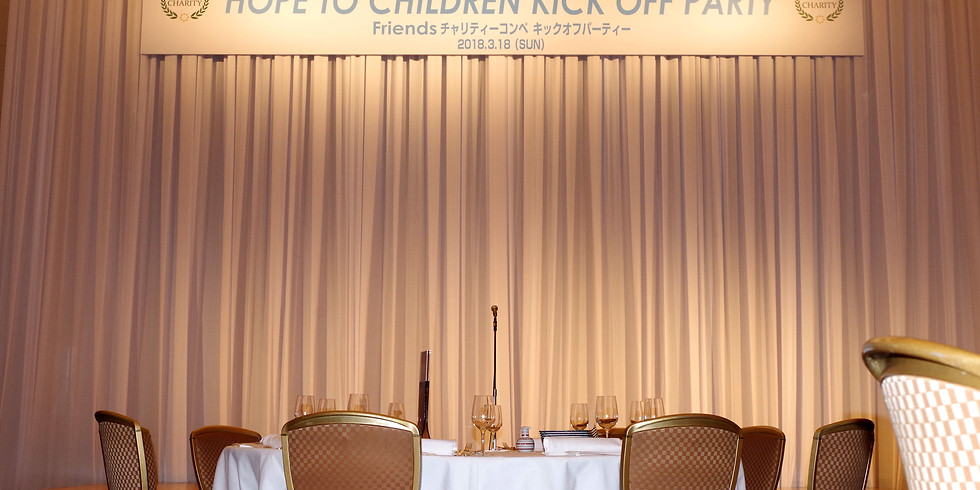 HOPE TO CHILDREN KICK OFF PARTY