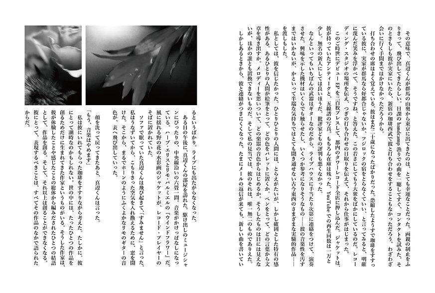 小説最終-03-2.jpg