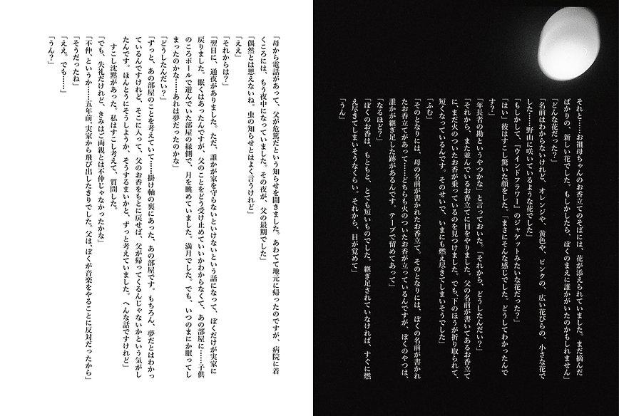 小説最終-07-2.jpg