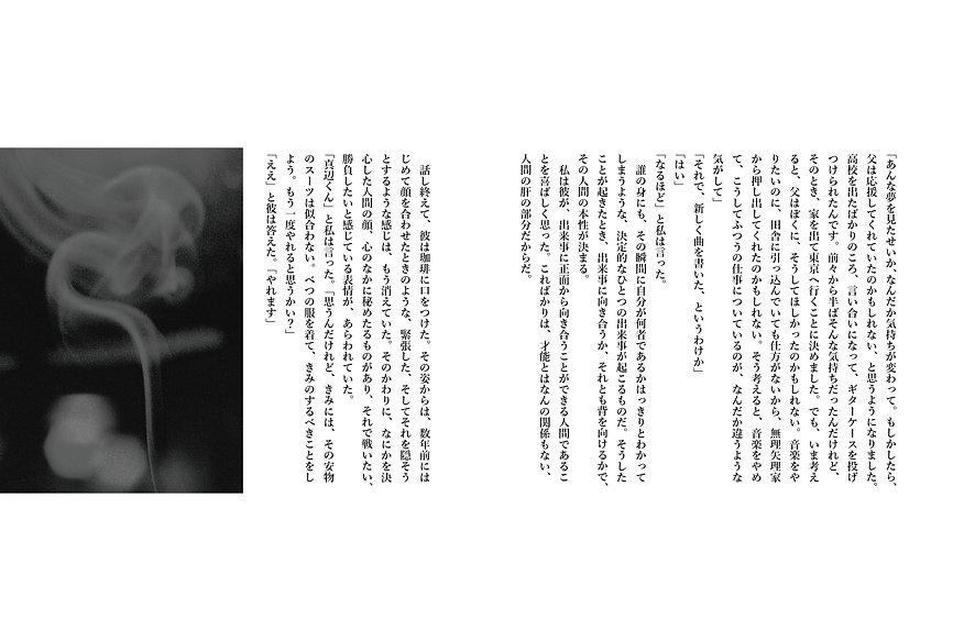 小説最終-08-2.jpg