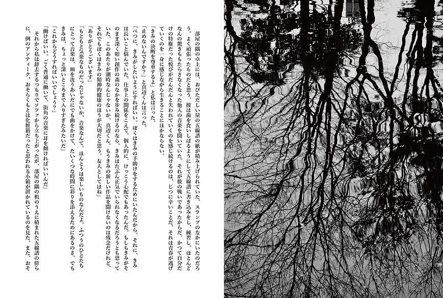 小説最終-04-2.jpg