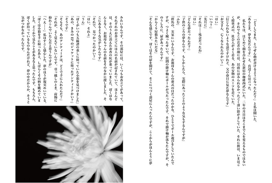 小説最終-06-2.jpg