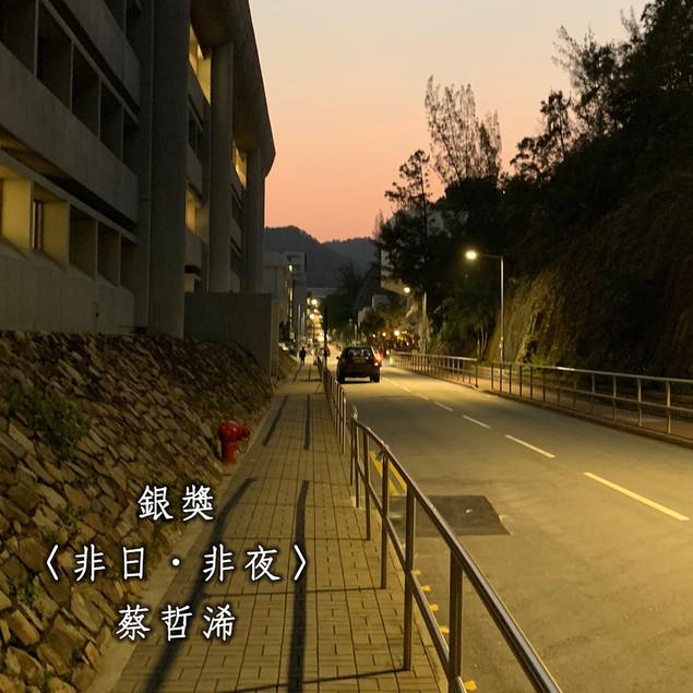 山城裏的夕暮,非日非夜,惟一片迷朦,讓人不囿於規則,放任心靈。