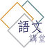 語文講堂_logo_CR_new.png