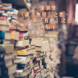 而讀「無用」之書,是為了在一切不可改變的陳舊物質生活以外,保留著一份超越性——遠離主流的價值觀,生長出自己獨立自由而豐滿的精神世界。