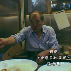 大叔歷盡滄桑,用炒蛋向這個以痛吻他的世界回報以歌。