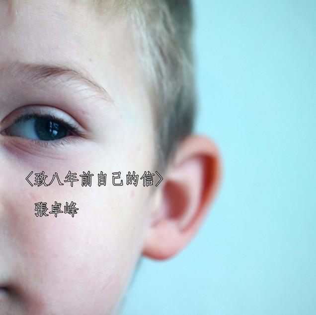 我這個「大男孩」已經長大了,可是內心深處還住著你這個「小男孩」。