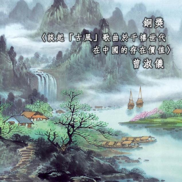 古風歌無論在歌詞、意境、音樂上都具中國特色,它所盛載的是一幕情境、一則故事、一段歷史、一種精神,重現中國古代風華之貌。