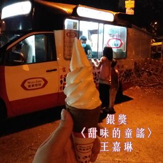 這簡單且耳熟能詳的五個音,樂曲名字你未必知道,但聽到也一定會跟住音樂的方向去找雪糕車!它是幾代香港人的共同回憶,更是我聽過最動聽和最有香濃甜味的童謠。