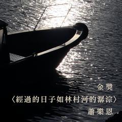 河畔拐角樓梯旁的小樹林長期身披白衣,我說好美,說香港看不到雪,我們都好想看一場雪。但其實那是許多種鳥類集體排糞,不要緊,臭是牠們的事,浪漫是我們的事。  卡戎是冥河的擺渡者。林村河不見有卡戎,但幾座橋的橋底永遠有幾艘出海捕魚的船,長期泊在橋墩和引水道護坡之間更迭起伏的浪床,夜晚經過它就像晃蕩在一個很舒服的夢境中,嘩啦啪啦。