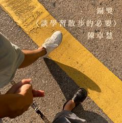 散步,散漫地步行。不但需要漫無目的地晃蕩,遊走於街道和公園,心態上也要「散」,試多點好奇和包容;亦不會假其他工具,因為一步步的疲累是在建構踏實和與城市的親密,使得腦袋和身體接觸地面,回到現實。