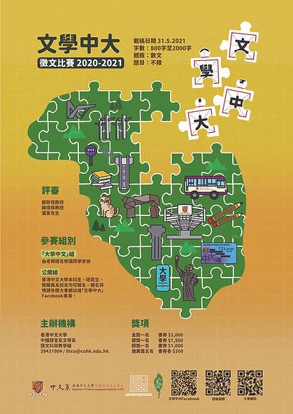 20-21_Poster副本2.jpg
