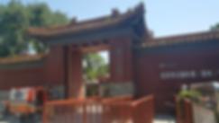 Zhongshan Park.png