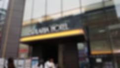Solaria Nishitetsu Hotel Seoul Myeongdon