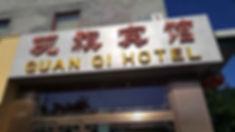 Guanqi Hotel.jpg