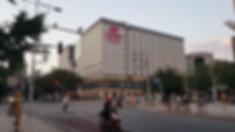 crowne plaza hotel wangfujing beijing.pn