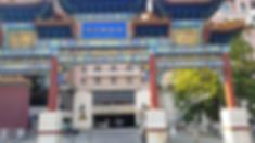 Grand Hotel Beijing.png