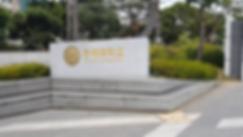 Yonsei University.png