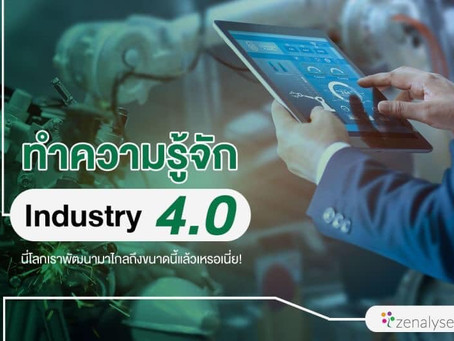 """ทำความรู้จัก """"Industry 4.0"""" นี่โลกเราพัฒนามาไกลถึงขนาดนี้แล้วเหรอเนี่ย!"""