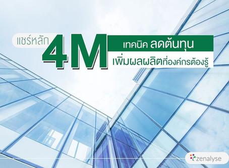 แชร์หลัก 4M เทคนิคลดต้นทุน เพิ่มผลผลิตที่องค์กรต้องรู้!