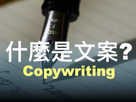 【Marketing知識分享】什麼是文案 (Copywriting) 和為什麼是最有價值的技能