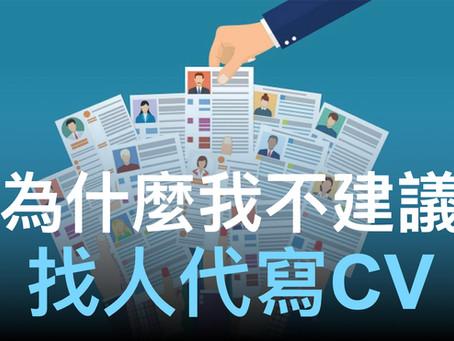 【真心分享】為什麼我不建議請人代寫CV?
