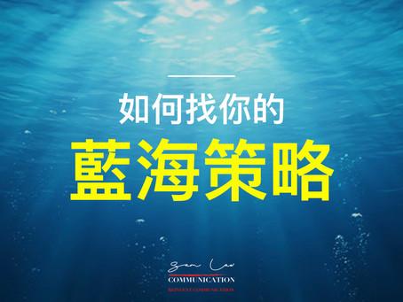 如何找你的藍海策略 (Blue Ocean Strategy),排除競爭對手?