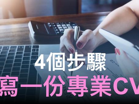 【寫CV技巧】4個步驟寫一份專業CV