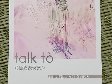 talk  to〈抽象表現展〉始まりました
