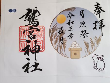 鷲宮神社とアイコンの話