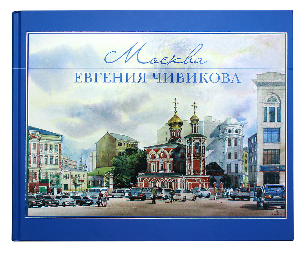 (c) Chivikov.ru