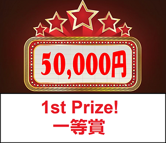 50,000 prize home page 10218.png