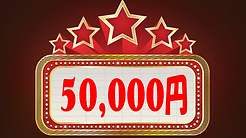 50,000 prize 01205.png