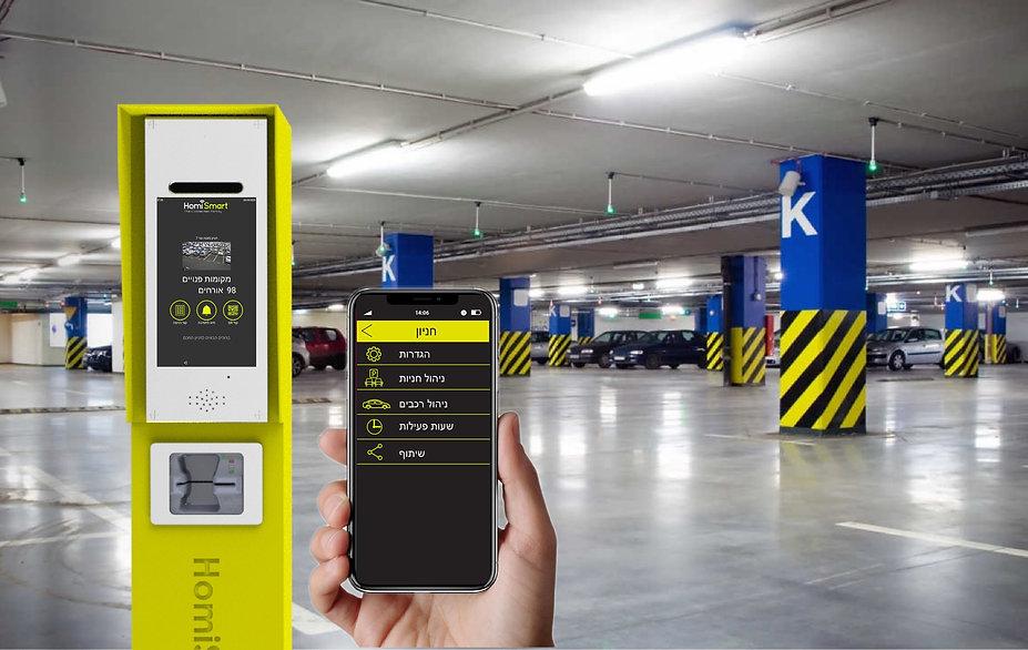 Smart Parking-1 עברית.jpg