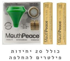 MouthPeace+פילטרים 20 יחידות
