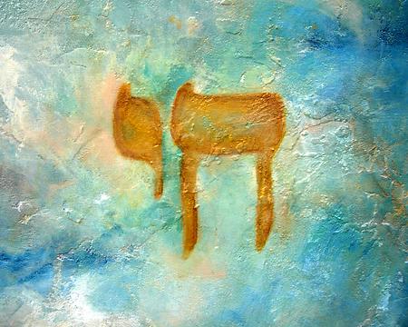 jewish symbol by michele morata 8 x 10.png