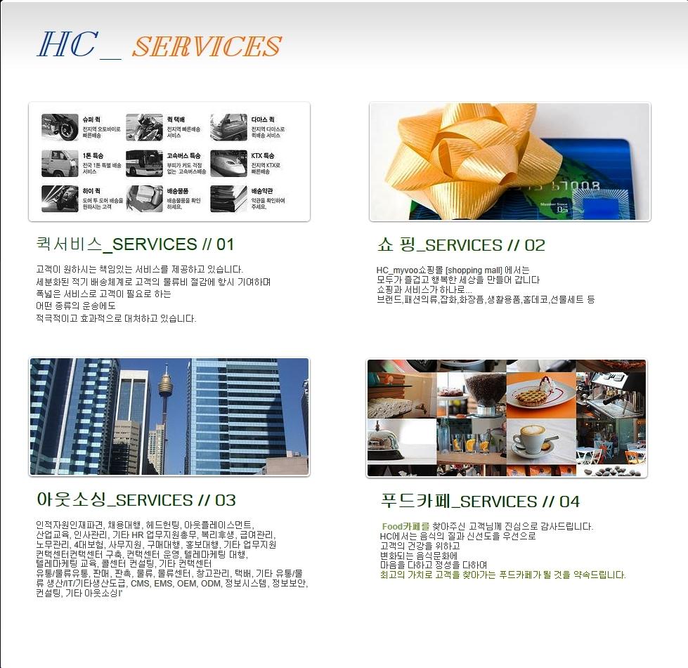 HC_서비스